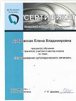 Dubrovskaya4
