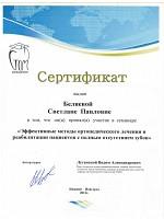 Belyaeva1