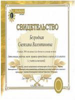 Bezrodnaya2