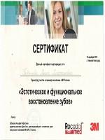 Goryunova1