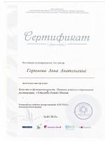 Goryunova3