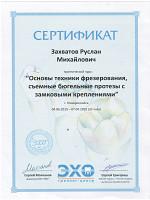 Zahvatov1