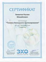 Zahvatov4